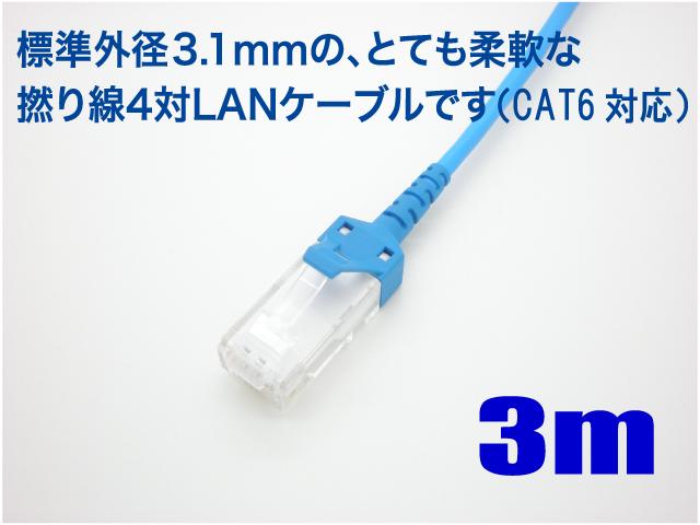 極小径LANケーブル1m