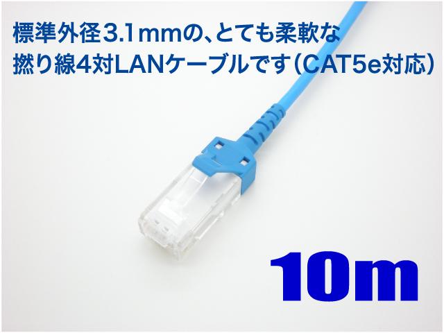 極小径LANケーブル10m